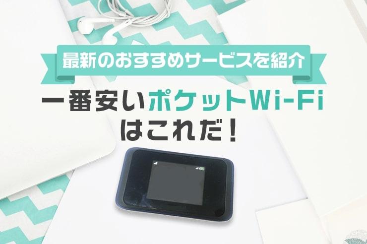 ポケットwi-fi 安い