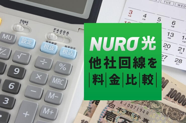 NURO光 料金比較