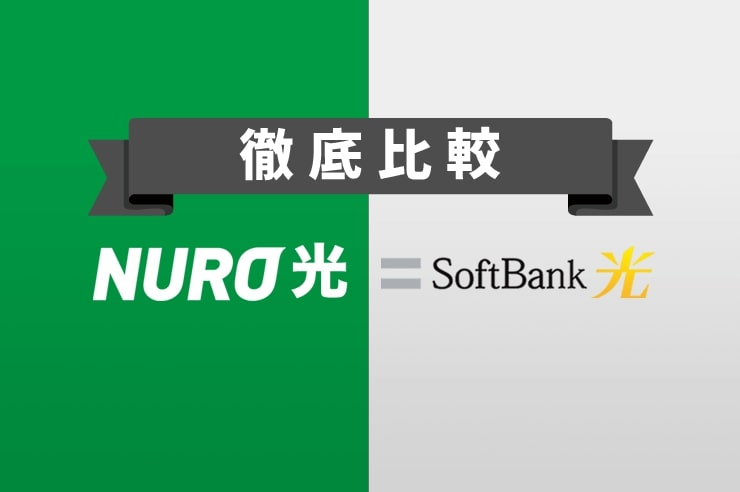 nuro光 ソフトバンク光