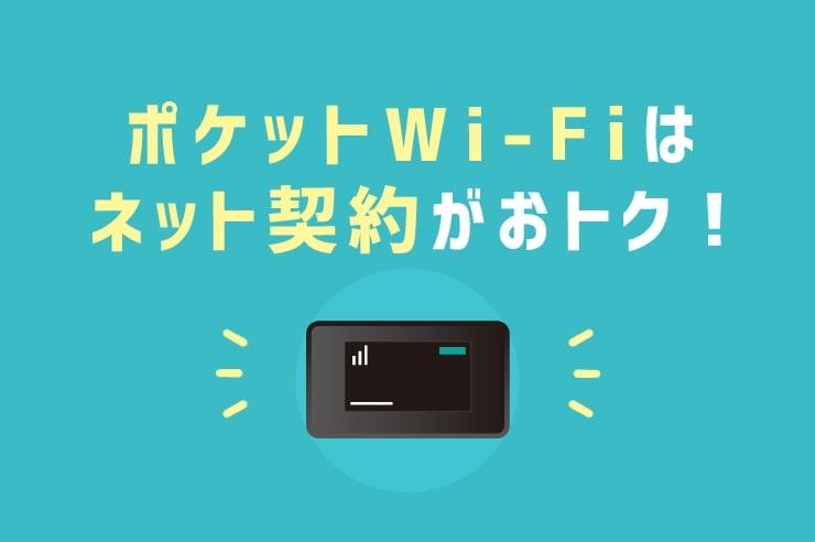 ポケットwi-fi ネット契約