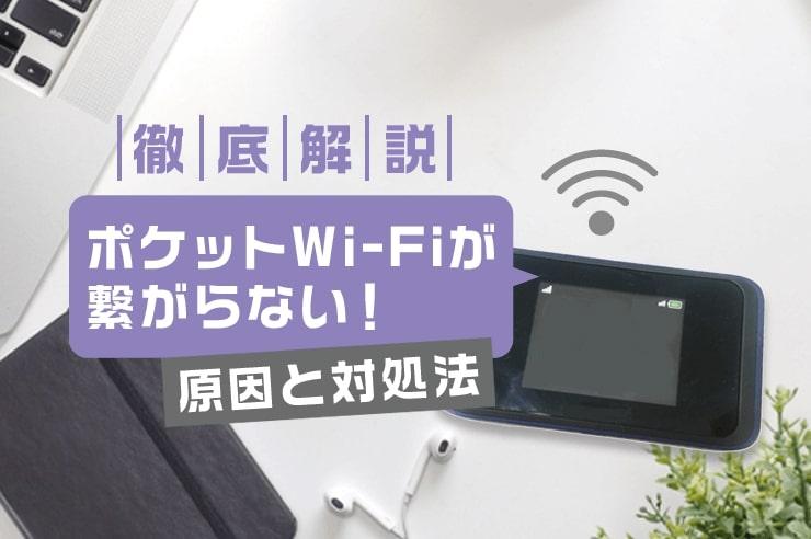 ポケットwi-fi 繋がらない