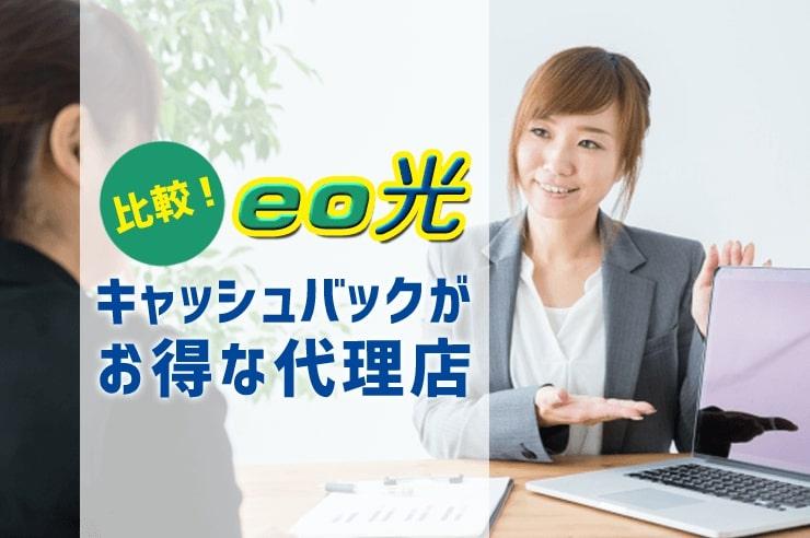 eo光 キャッシュバック