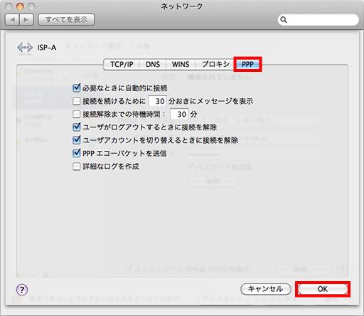 MAC設定4