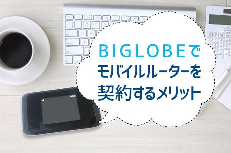 biglobe モバイルルーター