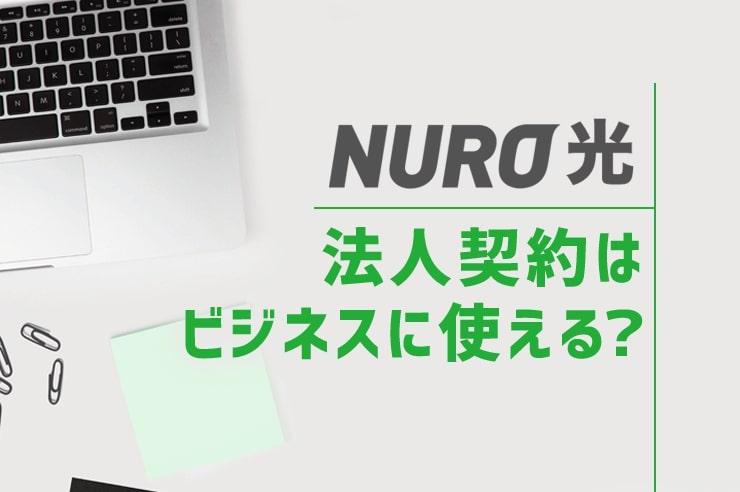 nuro光 法人契約