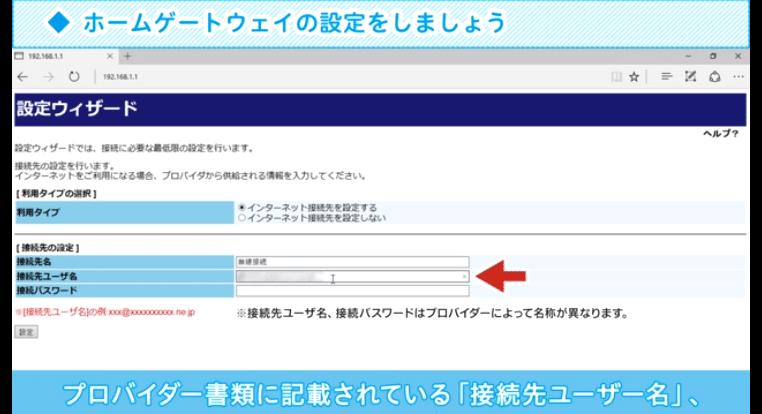 ホームゲートウェイ接続ユーザー名入力画面