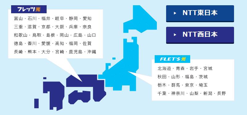 NTT東日本・西日本 境界線