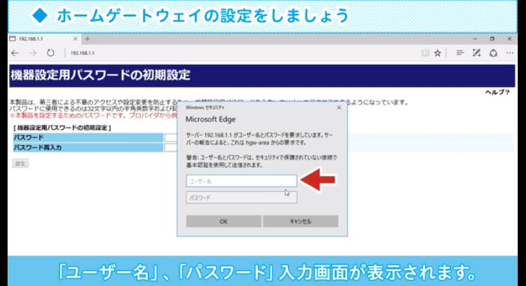 ホームゲートウェイパスワード設定画面2