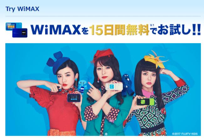UQコミュニケーションズ Try WiMAX申込みトップページ