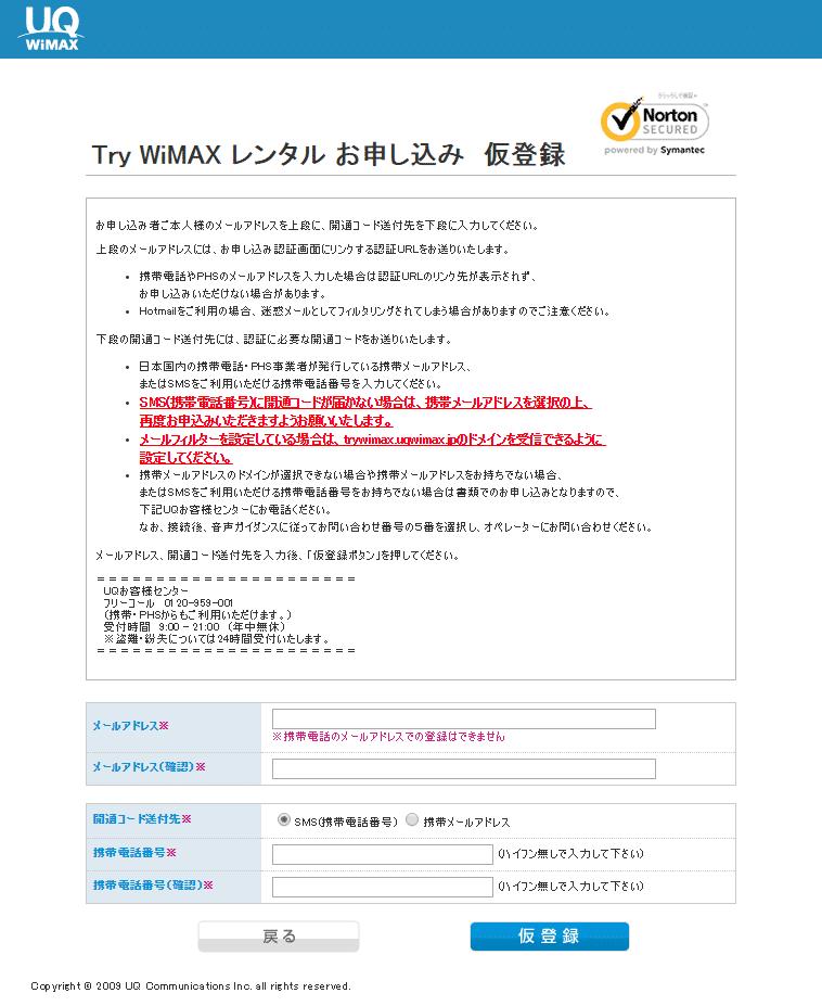 UQコミュニケーションズ Try WiMAXレンタル仮申込み最終確認画面