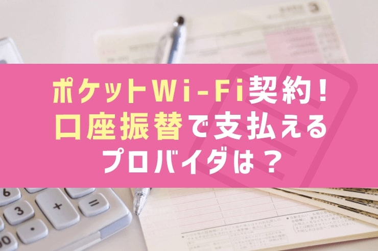 ポケットwi-fi 口座振替