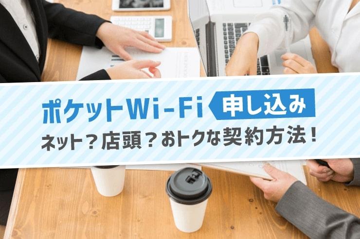ポケットWI-Fi 申し込み