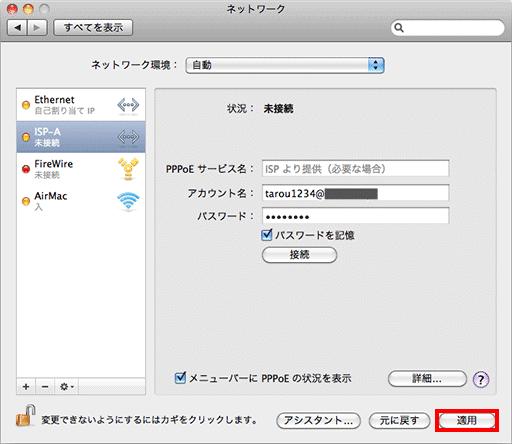 MAC設定5