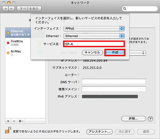 MAC設定2
