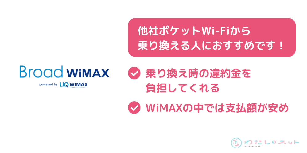 Broad WiMAXは他社ポケットWi-Fiへ乗り換えを検討している人におすすめ