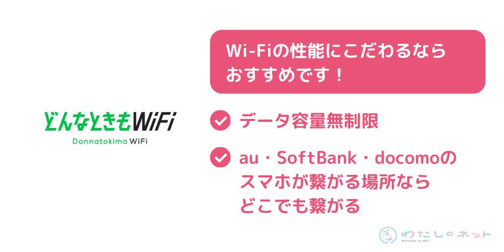 どんなときもWiFiはポケットWi-Fiの性能にこだわりたい方におすすめ