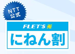 フレッツ光東日本にねん割