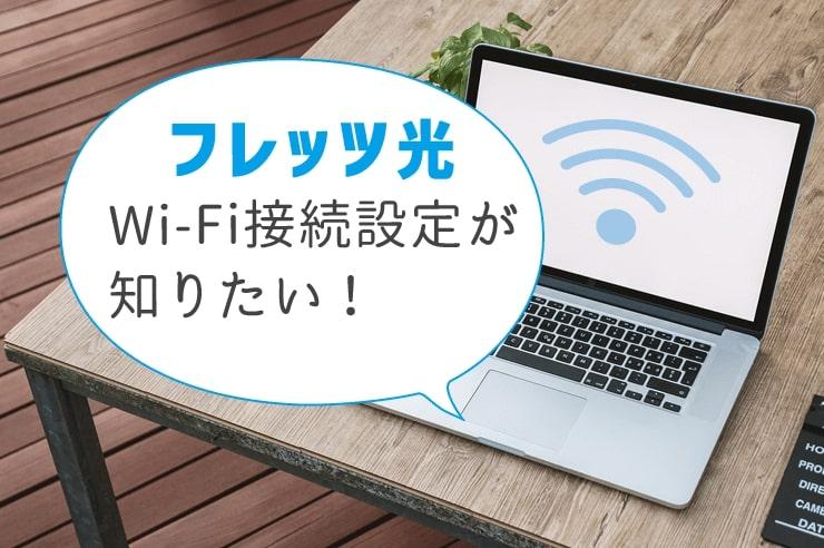 フレッツ光 wifi 設定