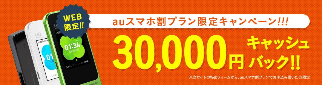 3wimaxは30,000円キャッシュバック中