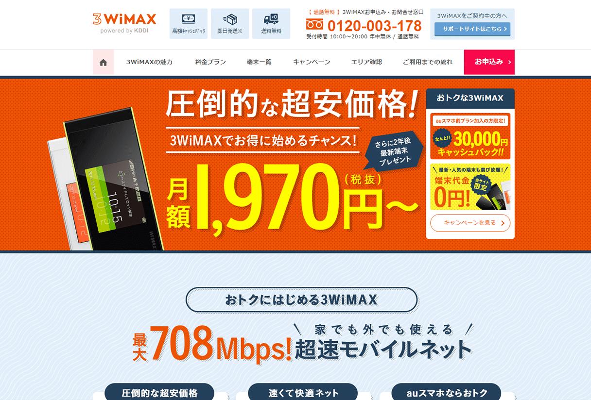3WiMAXならauスマホ割で30,000円キャッシュバック