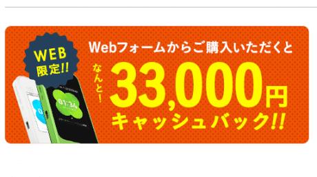 3wimax!30,000円キャッシュバック