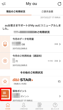 My au(お客様サポートサイト)アプリホーム画面
