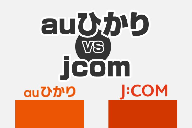 auひかり jcom