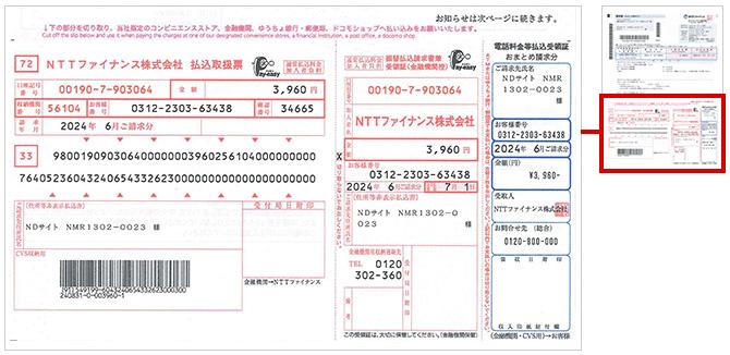 NTT請求書の見本