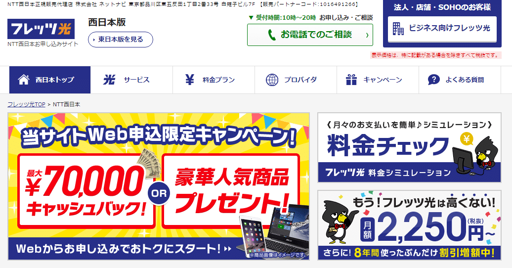 フレッツ光西日本トップページ