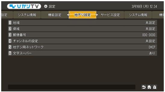 ひかりTV 地デジ設定画面