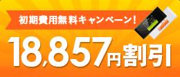 BroadWiMAX端末料金18,857円割引き