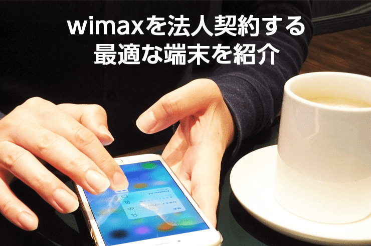 wimax 法人