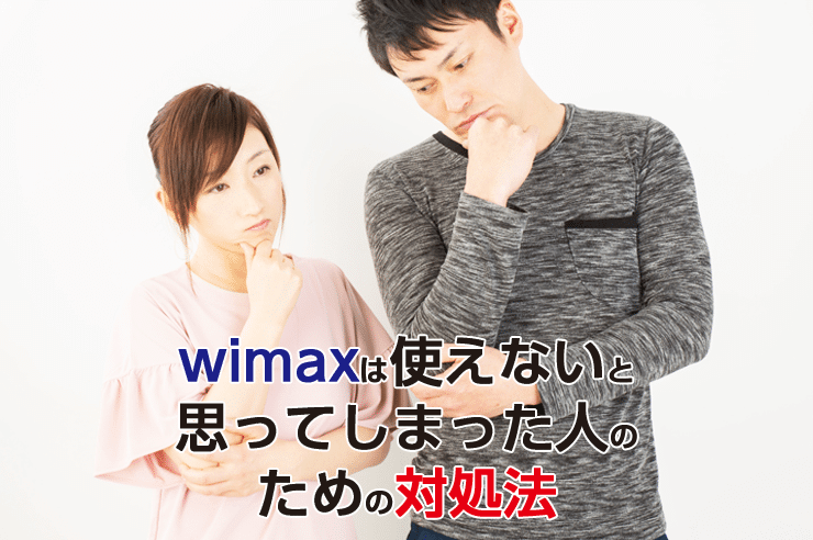 wimax 使えない