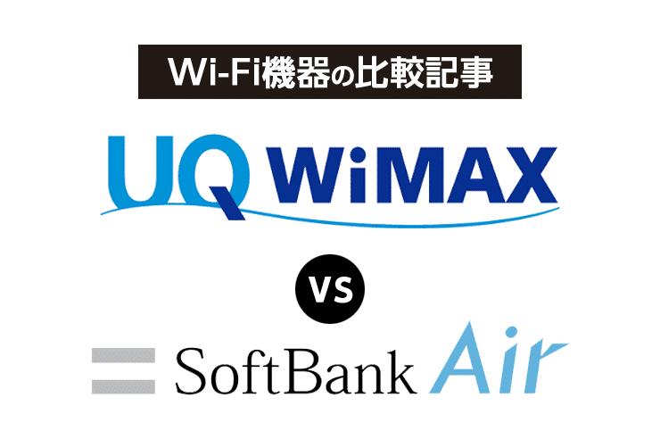 wimax ソフトバンク