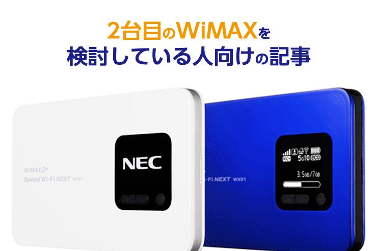 wimax 2台目