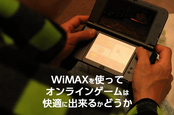 wimax オンラインゲーム