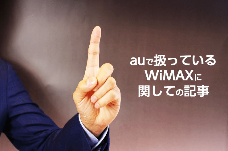 au wimax 料金