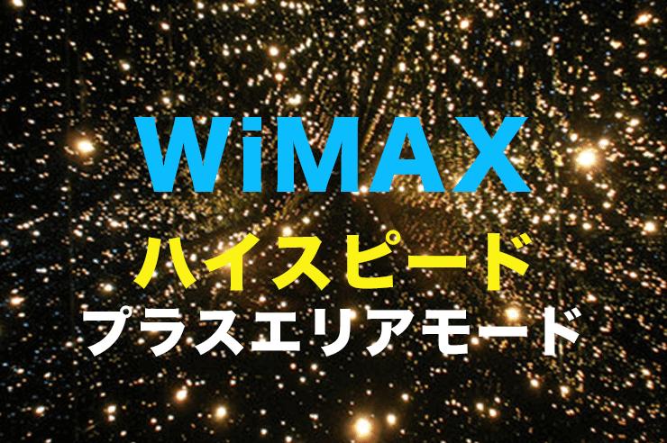 wimax ハイスピードプラスエリア