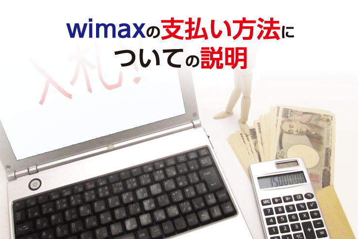 wimax 支払い方法