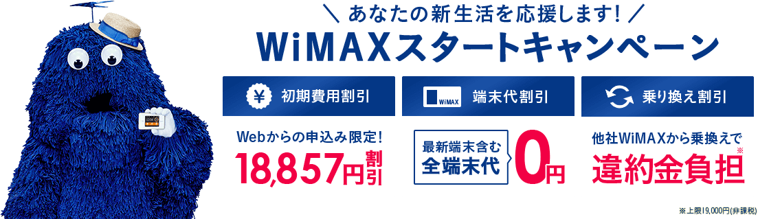 BroadWiMAXキャンペーンバナー