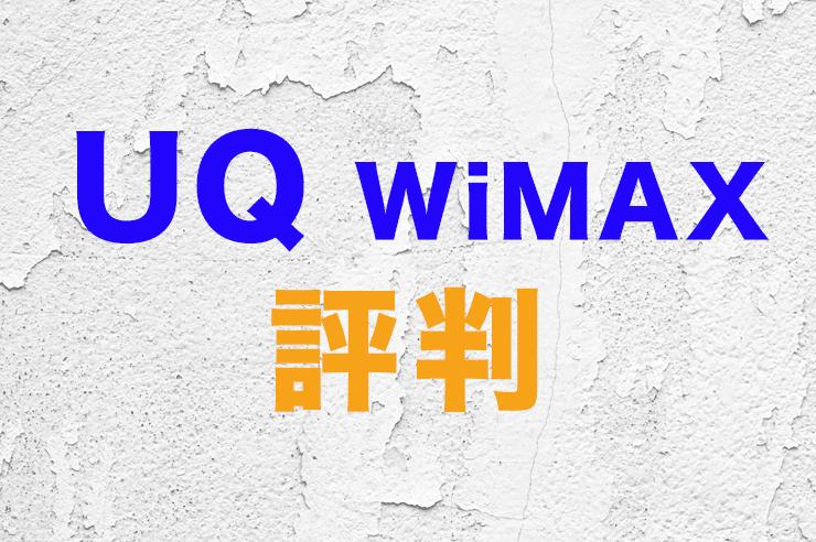 uq wimax 評判