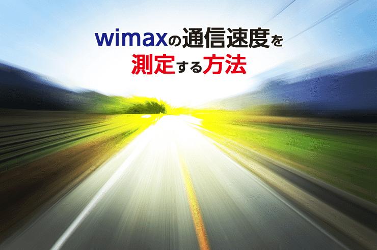 スピードテスト wimax