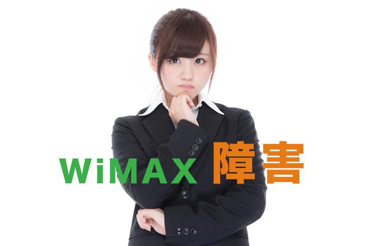 wimax 障害