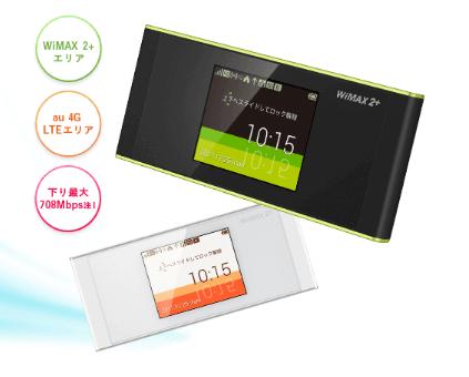 WiMAX端末(Speed Wi-Fi NEXT W05)