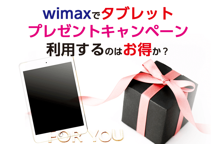 wimax タブレット