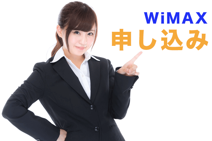 wimax 申し込み