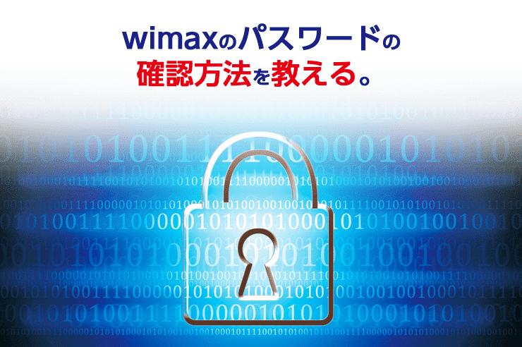 wimax パスワード