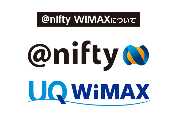 wimax ニフティ