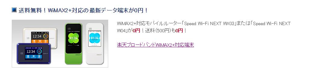 楽天ブロードバンドWiMAX端末料金無料