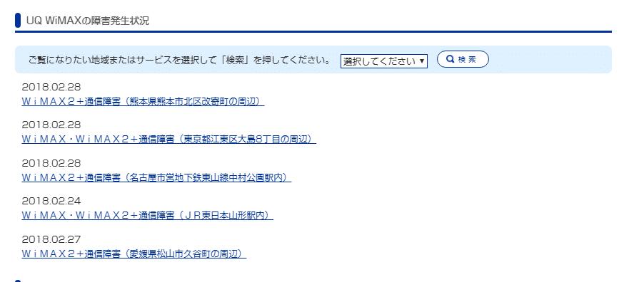 UQwimax障害情報確認ページ
